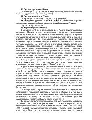 Новоторговый устав года читать ru История налогов Новоторговый устав 1667 года