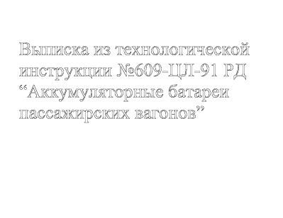 Руководство По Ремонту 609 Цл 91 Рд - фото 3