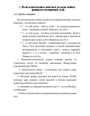 ГОСТ 25100-2011 Грунты. Классификация - Cntd.ru - Техэксперт