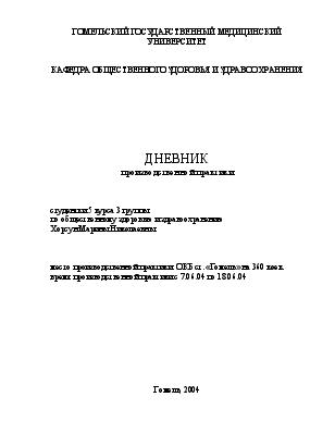 текстовый отчет по производственной практике медсестры образец - фото 10