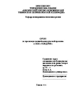 Отчёт по учебно ознакомительной практике юриста Отчты по практике Право и юриспруденция отчет об Составлять отчет по программе Кафедра самостоятельно определяют сроки принятия зачета по практике с учетом