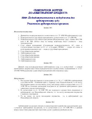Территориальная подсудность районных судов москвы по адресу