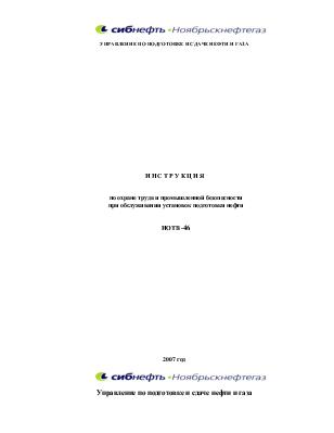 инструкции по промышленной безопасности по профессиям img-1