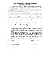 инструкции по промышленной безопасности по профессиям - фото 5