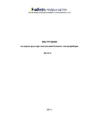 инструкция по охране труда при обращении с электроприборами - фото 2