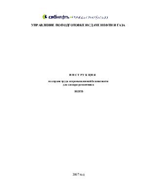 инструкции по промышленной безопасности по профессиям - фото 2