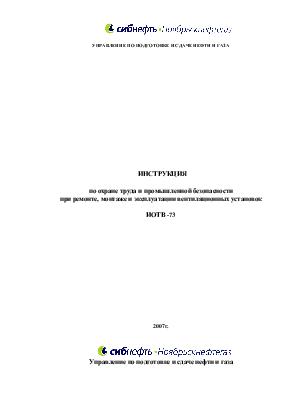 инструкция по охране труда для оператора эвм - фото 2