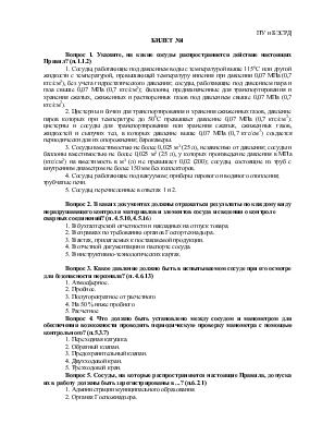 Инструкция По Безопасной Эксплуатации И Обслуживанию Сосудов Работающих Под Давлением - фото 4