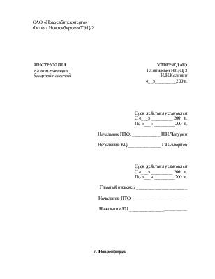 инструкция по эксплуатации насосного оборудования котельной - фото 5