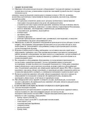 инструкция по эксплуатации насосного оборудования котельной - фото 2