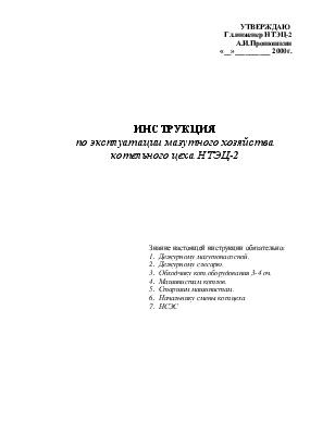инструкция по эксплуатации насосного оборудования котельной - фото 3