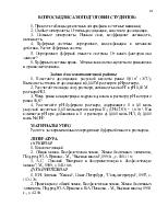 prichini-mocheispuskaniya-krovyu-u-zhenshin