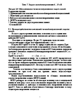 Релейная защита ПС-110-35-10-6 кВ (ТО, МТЗ, «земляная.